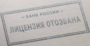 Отзыв лицензии банка